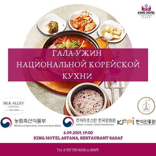 Gala dinner of the national Korean cuisine