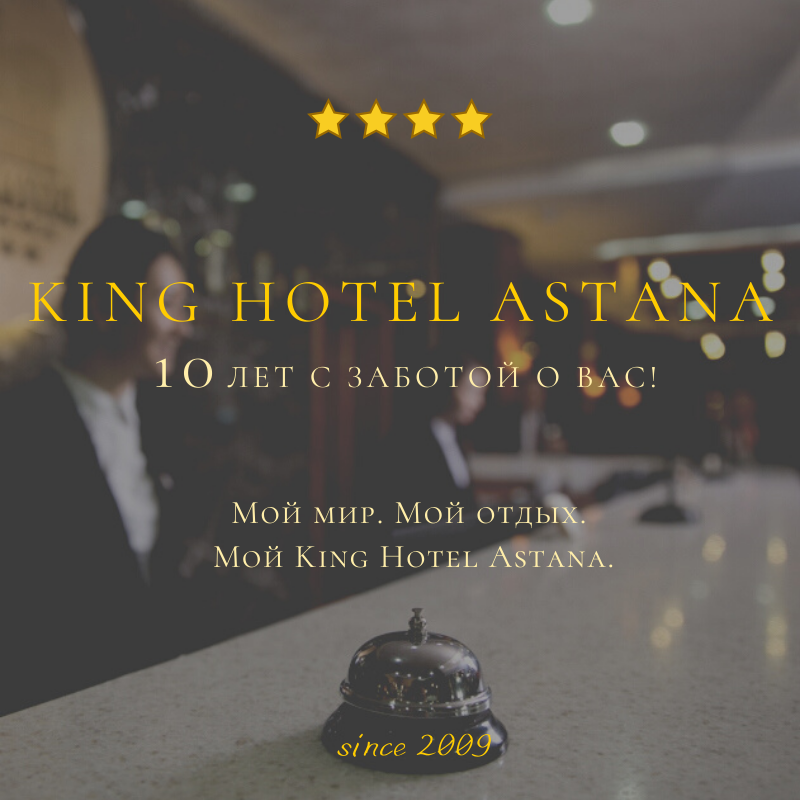 King Hotel Astana - 10 year