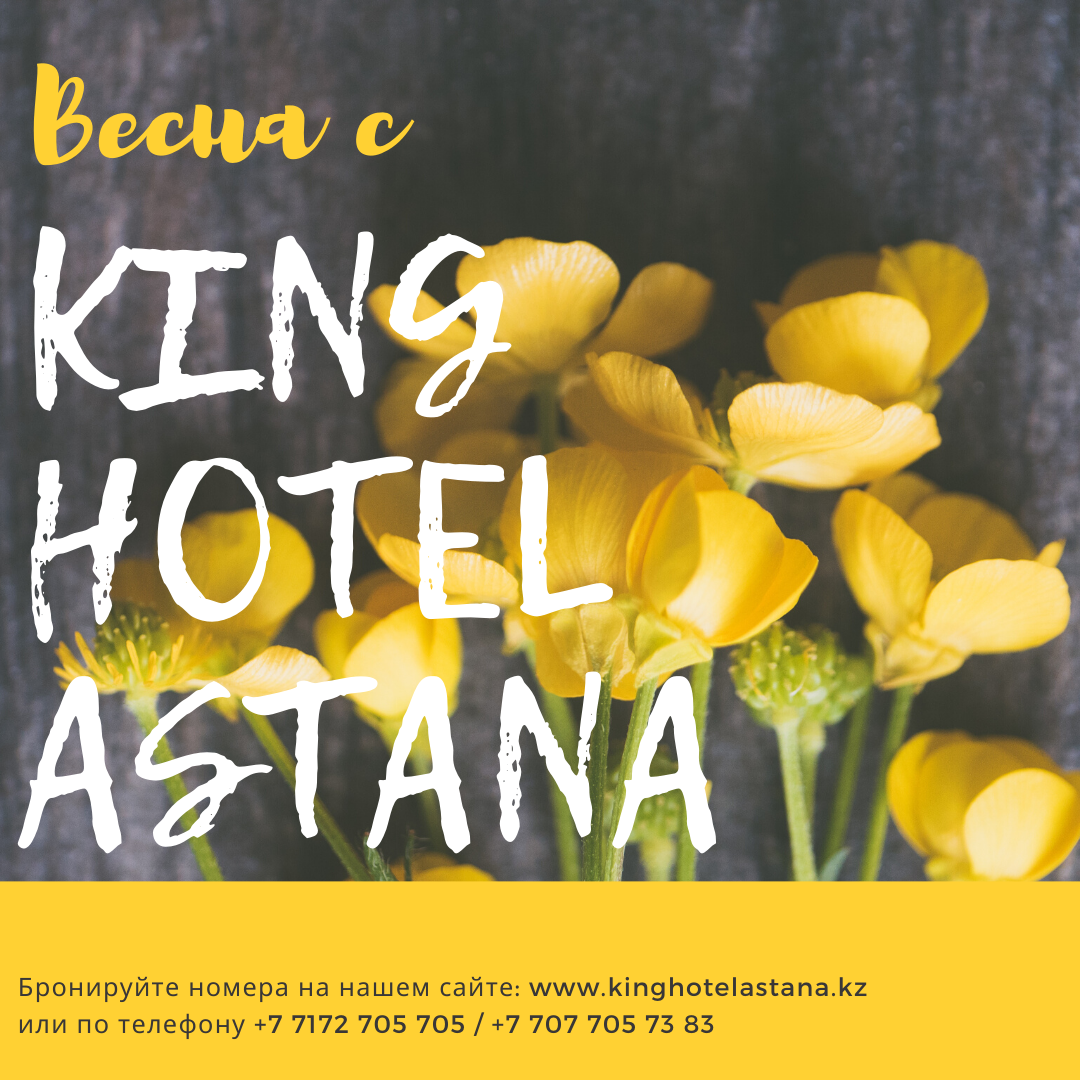 «Springtime with King Hotel Astana»